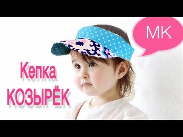 Летняя открытая кепка - КОЗЫРЁК своими руками / how to make a visor