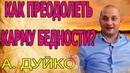 Карма бедности Как преодолеть Андрей Дуйко школа Кайлас