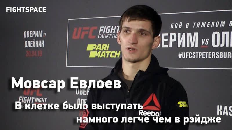 Мовсар Евлоев о победе в дебютном поединке в UFC   FightSpace