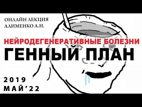 Нейродегенеративные болезни и генный план. Алименко А.Н. (22.05.2019)