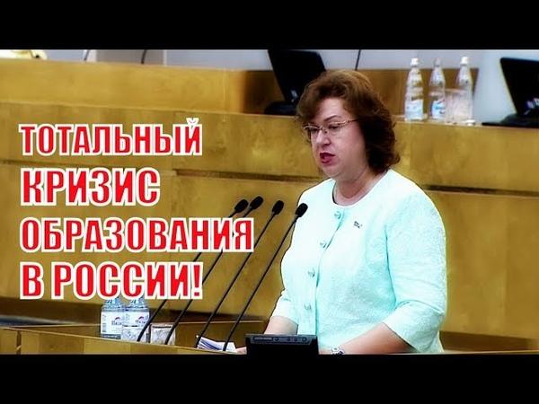 Очень честное выступление депутата по теме повышения качества образования в РФ!