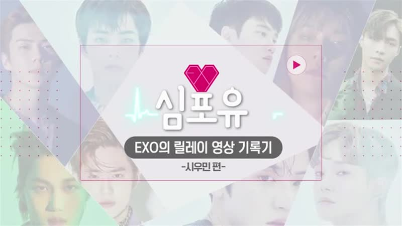 EXO Sim For You - Тизер 1 - Xiumin(Сюмин)