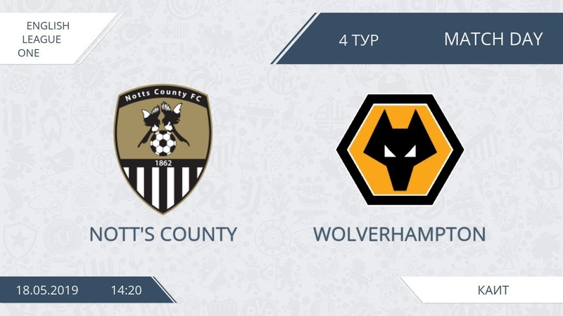 AFL19. England. League One. Day 4. Notts County - Wolverhampton