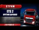 EURO TRUCK SIMULATOR 2 - Суровый дальнобой по ЕВРОПЕ