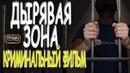 ЗЕКИ ПЛАКАЛИ НА КИЧЕ! ДЫРЯВАЯ ЗОНА Русские боевики новинки 2019 HD 1080P
