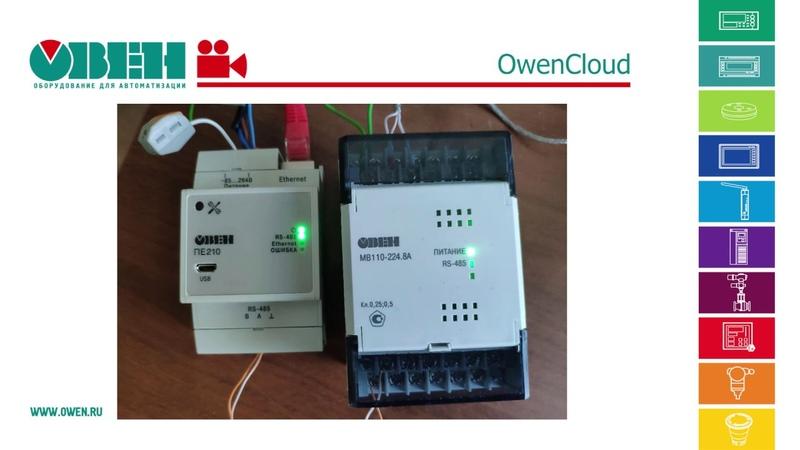 Сервис OwenCloud. Подключение прибора ОВЕН с RS-485 через шлюз с использованием шаблонов