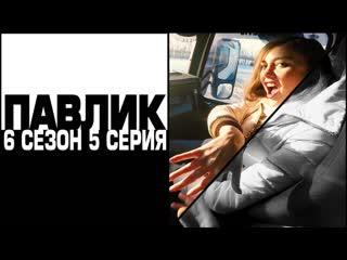 ПАВЛИК 6 СЕЗОН - 5 серия
