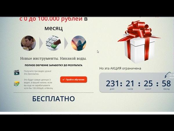 КАК ЗАРАБОТАТЬ 2000 рублей за минуту