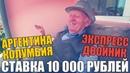 СТАВКА 10 000 РУБЛЕЙ | АРГЕНТИНА-КОЛУМБИЯ | ЭКСПРЕСС ДВОЙНИК | ПРОГНОЗ ДЕДА ФУТБОЛА | КОПА АМЕРИКА |