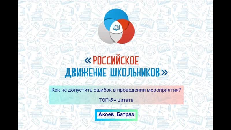 Как не допустить ошибок в организации мероприятия РДШ по РСО Алания Батраз Акоев РДШ15 ТОП 5 ЦИТАТА