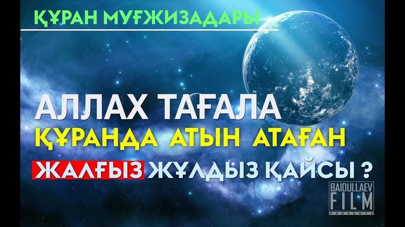 АЛЛА ТАҒАЛА ҚҰРАНДА АТЫН АТАҒАН ЖАЛҒЫЗ ЖҰЛДЫЗ | HD BY FIRDAUS MEDIA