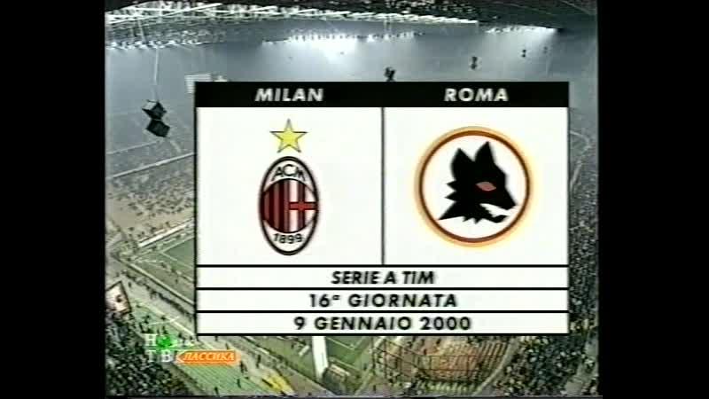 Чемпионат Италии 1999/2000. 16 тур. «Милан» - «Рома» Рим (09.01.2000)