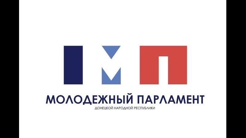 Симонова М. А. - кандидат в депутаты Молодежного парламента ДНР