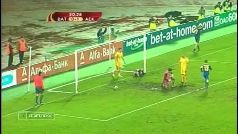372 EL-2009/2010 BATE Borisov - AEK Athen 2:1 (22.10.2009) HL