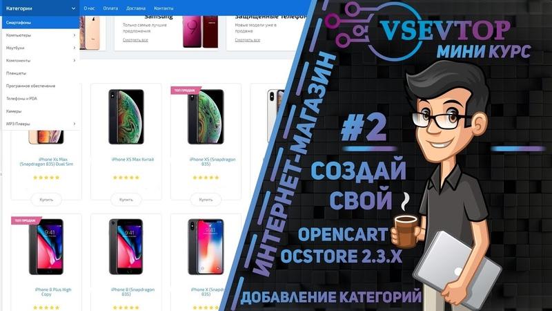 Добавление категорий: OpenCart/ocStore 2.3.x - Создание интернет-магазина 2