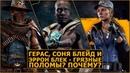 Mortal Kombat 11. Geras, Sonya, Erron Black. Почему Они Грязные Поломы?