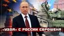 Прозрение Европы Узда с России сброшена и ЕС это пугает