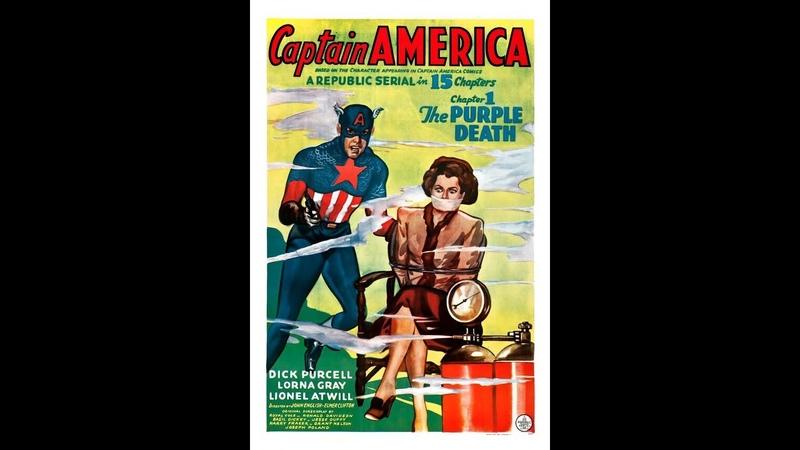 Капитан Америка / Captain America Серия 15 (1944)