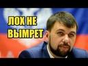 Унижение Донбасса. ДНР возглавил МММщик Пушилин