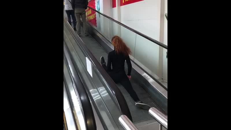 Шпагат на эскалаторе