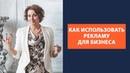 Как увеличить доход. Как использовать рекламу для бизнеса 6 ключевых ошибок. Елена Баландина