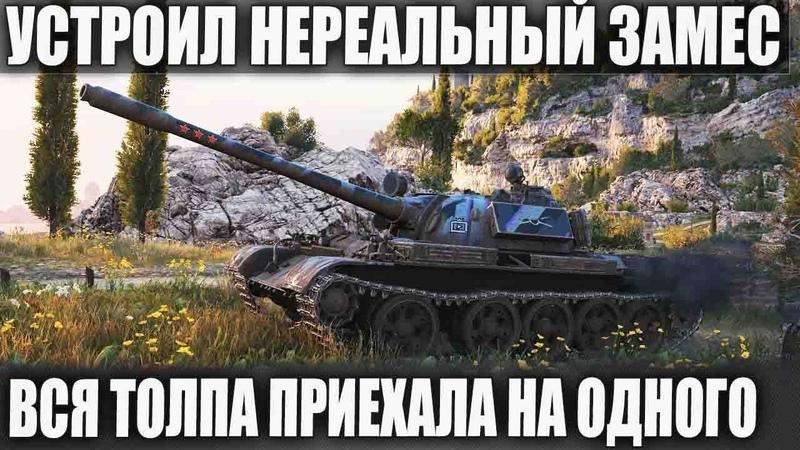 ВРАГИ ПСИХАНУЛИ И РАШАНУЛИ ОДНОГО T 55A С 3-я ОТМЕТКАМИ! ЭТО БЫЛ ПОЛНЫЙ ... В WOT