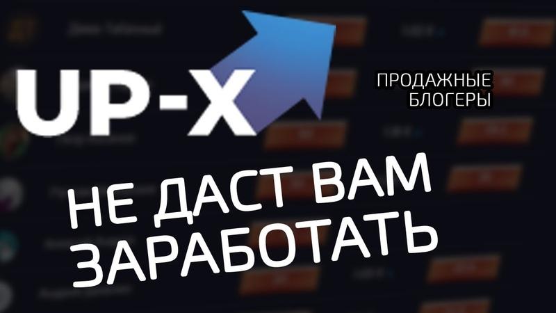 Детальный супер-говнообзор! UPX.CASH АЗАРТНЫЙ ЛОХОТРОН – ЧЁРНЫЙ СПИСОК 60