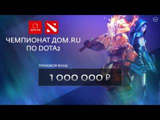 Чемпионат дом.ru по dota 2 | финал. день 1