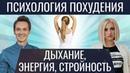 КАК ПОХУДЕТЬ ПРИ ПОМОЩИ ДЫХАНИЯ Марина Корпан Антон Зорькин про дыхание энергию и похудение 18
