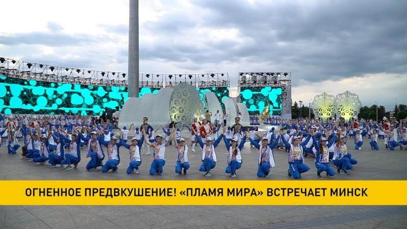 «Пламя мира» в Минске до старта II Европейских игр остаётся четыре дня