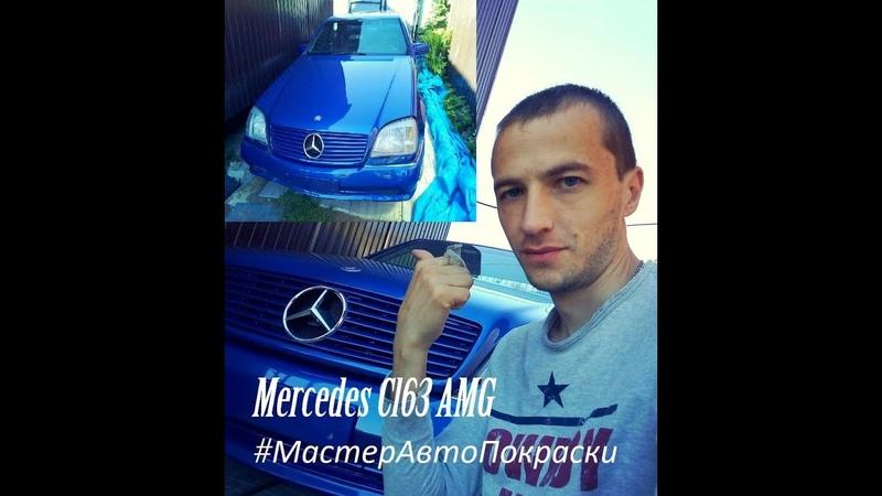 Mercedes Benz CL 63AMG W140 Refinishing МастерАвтоПокраски