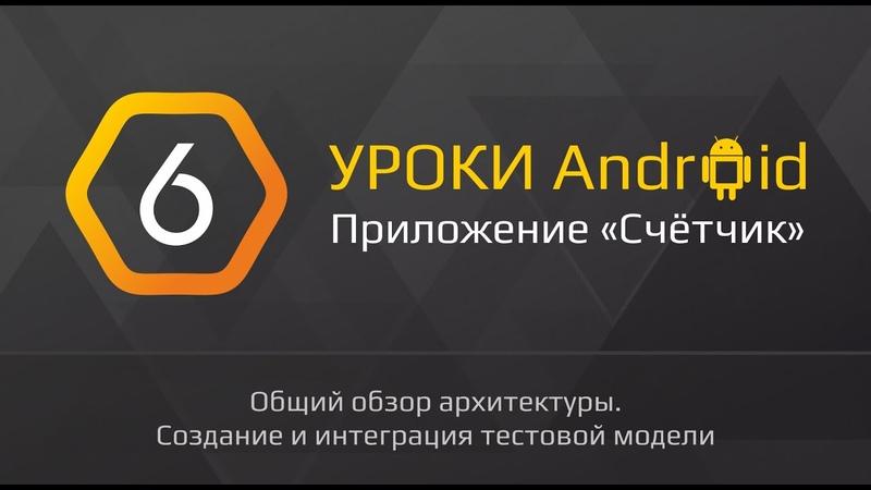 Уроки по Андроид разработке | 6 - Счетчик на андроид с нуля | Общий обзор архитектуры
