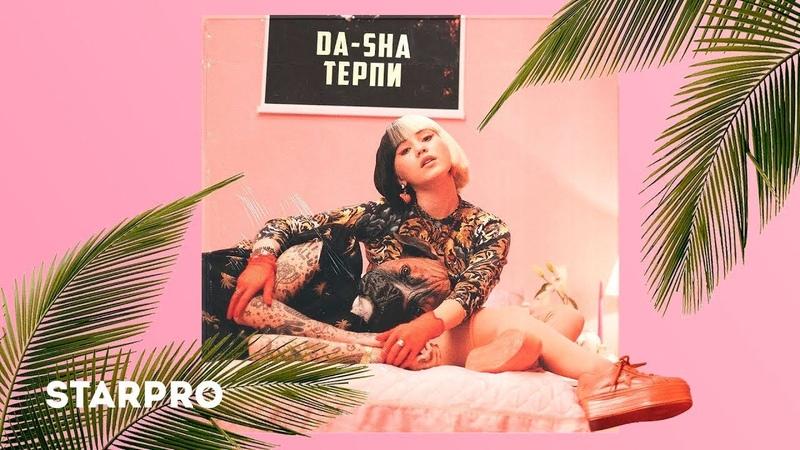 Da-Sha - Терпи [ Премьера клипа, 2019 ]