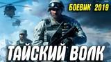 Фильм 2019 порвал спецназовцев!  ТАЙСКИЙ ВОЛК  Русские боевики 2019 новинки HD