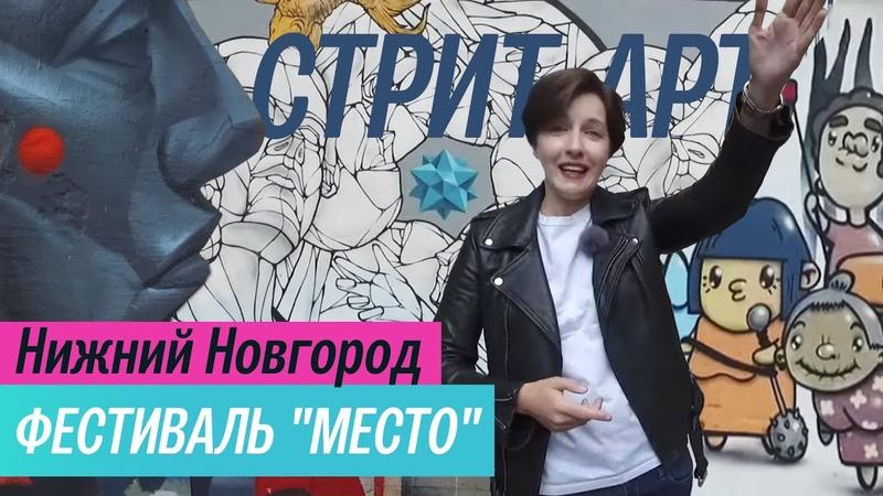 Стрит арт в Нижнем Новгороде стена завода музыка во дворах сгоревшая усадьба 2019 Oh My Art