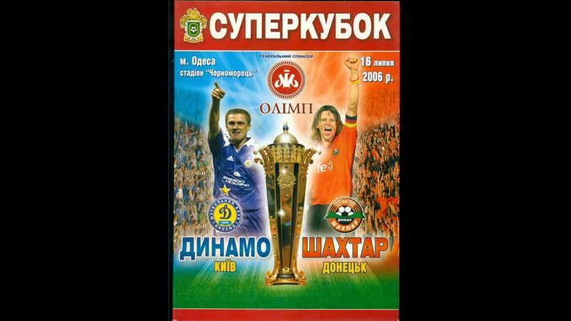 ДИНАМО (КИЕВ) - ШАХТЕР (ДОНЕЦК) (СУПЕР КУБОК УКРАИНЫ-2006 - 1-й тайм)