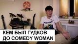 Кем был Александр Гудков до Comedy Woman факты об участниках шоу Камеди Вумен