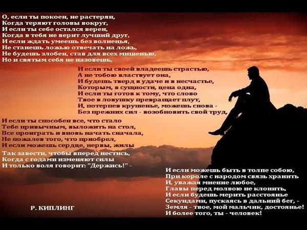 Заповедь Р Киплинг перевод С Маршака музыка А Ташкова хф Дорогой Эдисон
