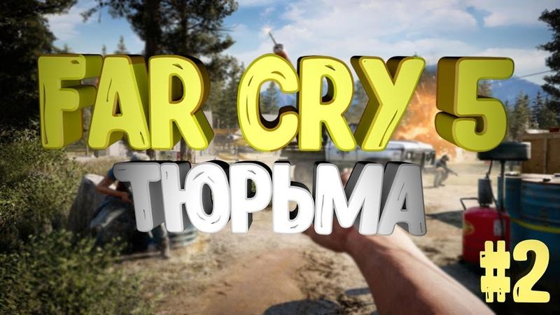 Far cry 5 Тюрьма 2 Прохождение