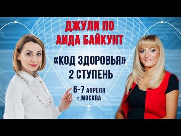 Джули По Аида Байкунт | Код здоровья 2 ступень | 6-7 апреля г. Москва