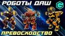 War Robots. Bulgasari Haechi Strider in the Champions League. Даши в строю! Превосходство-1