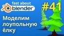 41 Моделируем лоуполи ёлку в Blender lowpoly