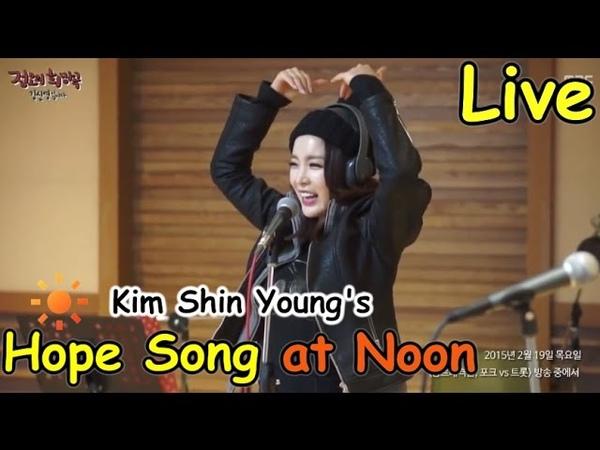정오의 희망곡 김신영입니다 – Hong Jin-Young - what about my age, 홍진영 - 내 나이가 어때서 20150219