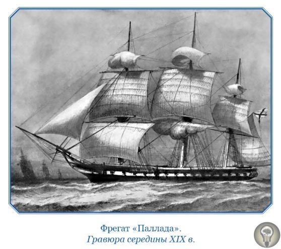 2 ноября 1831 года в Санкт-Петербурге на охтинском Адмиралтействе заложен фрегат «Паллада» Спущен на воду 1 сентября 1832 года. Длина фрегата 52,8 м, ширина 13,6 м, вооружение 52 орудия. В честь