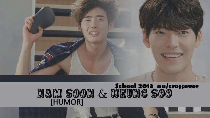 School2013 Nam Soon Heung Soo (AUCrossoverHUMOR)