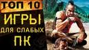 🔥ТОП 10 ЛУЧШИЕ ИГРЫ для СЛАБЫХ ПК