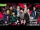 火种 (Jia Yi, Wen YeChen, Chen Tao, Zhan Yu, Lin Mo, Deng ChaoYuan, Chen YouWei, Lian Huaiwei)