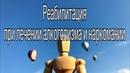 Лечение Алкоголизма Новиков Рязань | Устный Журнал Вредные Привычки Начальная Школа, Ба Цзы Склонность К Алкоголизму, К Вредным