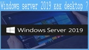 Windows server 2019 как desktop