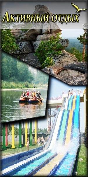 Афиша Челябинск Сплав по реке Ай с 15-16 июня